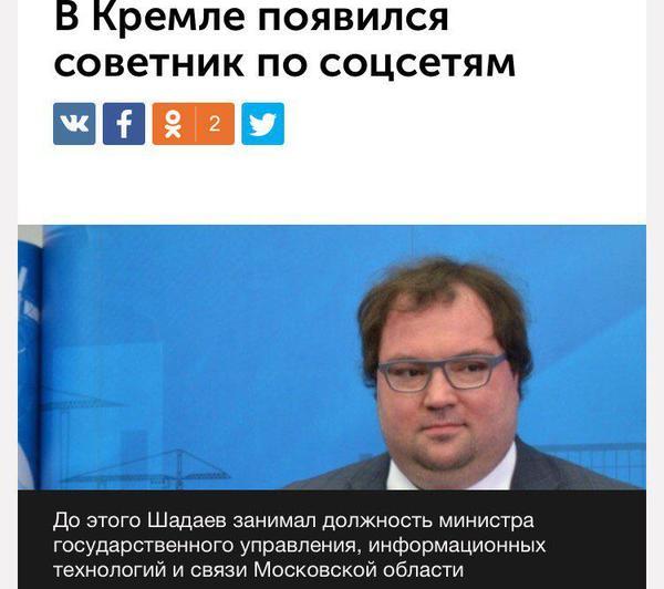 Советник по соцсетям Советники, Социальные сети, Россия, Чиновники