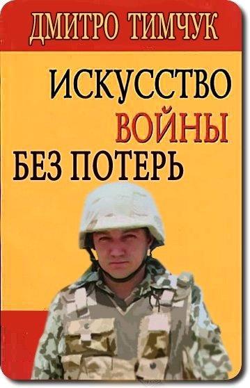 Когда память короткая. Украина, 404, Политика, Скриншот, Тымчук