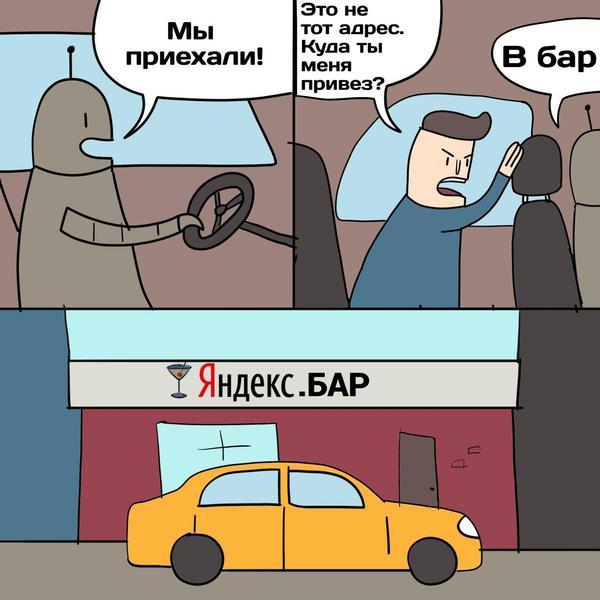 Новость №211: Яндекс показал свою версию беспилотного автомобиля образовач, новости, яндекс, беспилотник, яндекс такси, Комиксы, юмор
