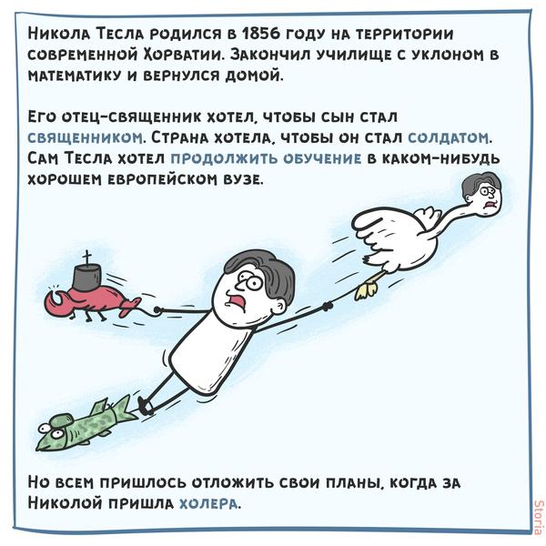 Никола Тесла [Истории Из Истории. Выпуск 2] История, Тесла, Комиксы, Истории Из Истории, чилик, длиннопост