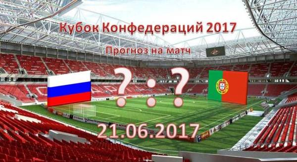Матч португалия россия состоится 21 июня