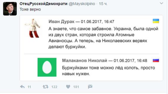 Буржуйки-ледоколы Политика, Twitter, Скриншот, Украина, Юмор