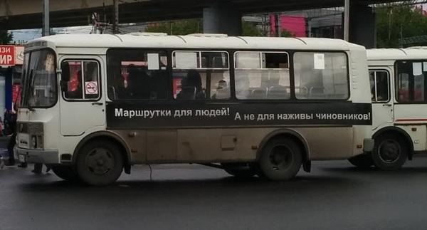Лицемерие Нижний Новгород, Маршрутка, Общественный транспорт, Похороны, КТС