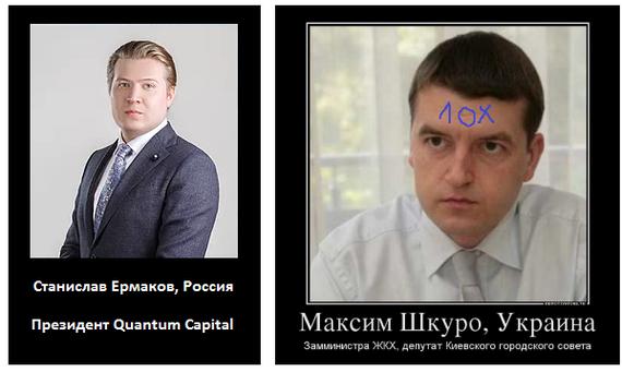 Остап Бендер из России кинул киевского депутата-олигарха на полмиллиона долларов? Украина, Политика, Мошенничество, длиннопост