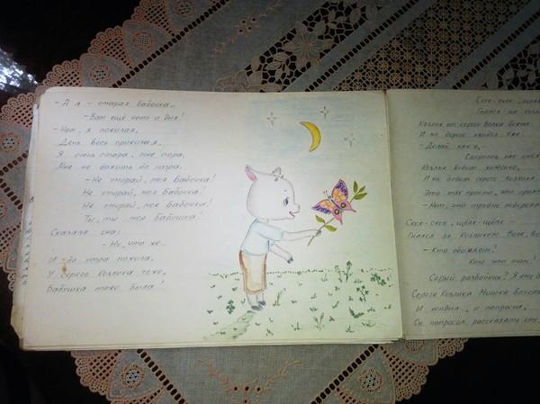 """""""СамИздат""""-книжки Книги, Сами, Рисунки дилетанта, Моё, Длиннопост"""