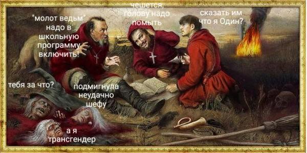 Инквизиции ответ религия, антирелигия, сжигание