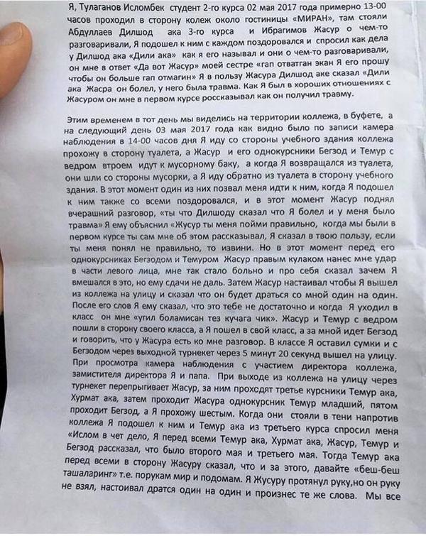 Ложные показания. Узбекистан, Избиение, Справедливость, Объяснительное письмо, Ложные показания, Длиннопост