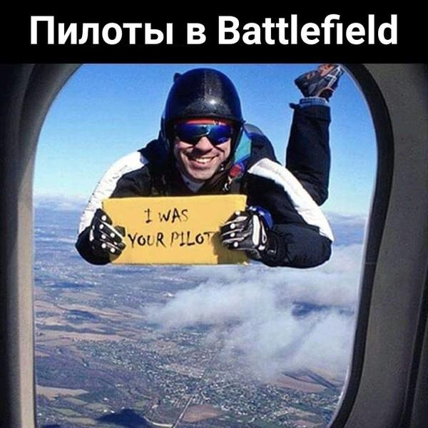 Пилоты в Battlefield