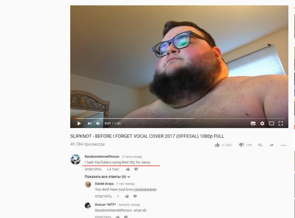 Ненавижу когда ютуберы используют сиськи для увеличения просмотров Youtube, Грудь, Slipknot