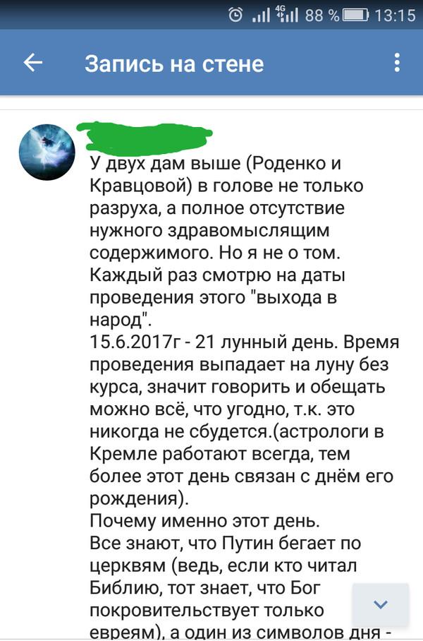 """О """"здравомыслии"""" ВКонтакте, Комментарии, Скриншоты коментариев, Здравомыслие, Путин, Длиннопост"""