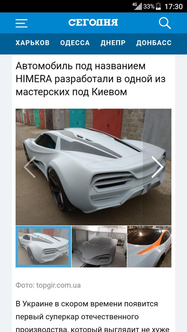 "HIMERA от ""ТопЖыр""! Украина, Не политика, Перемога, Спорткар, Бугагага"
