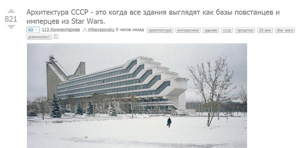 Архитектура советского модернизма Архитектура, Модернизм, Советская архитектура, Длиннопост