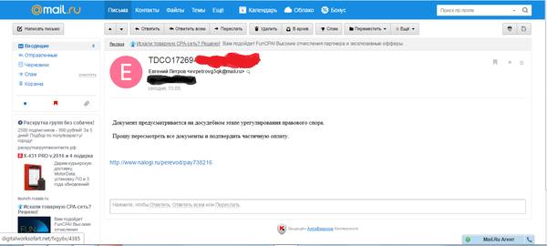 Хитрые спамщики спам, вирус, письмо