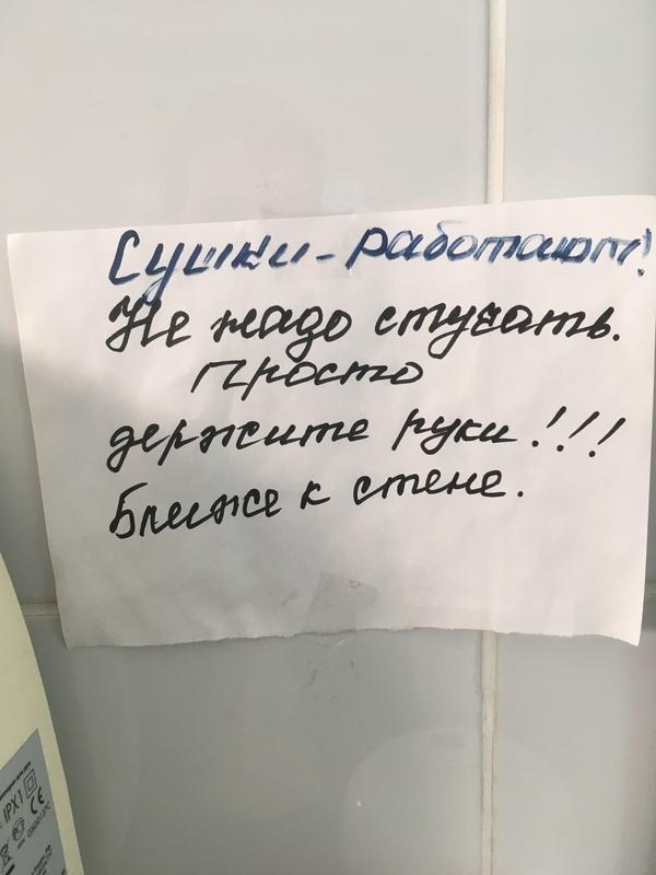 В одном из туалетов страны