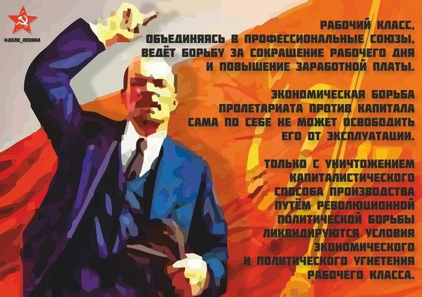 Ленин о борьбе пролетариата