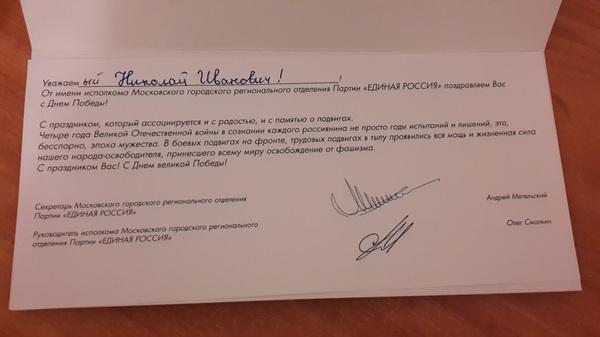Ошибочка вышла 9 мая, единая россия, поздравление, Ветеран Великой Отечественной, подарки ветеранам