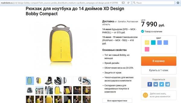 Реклама на пикабу такая реклама... Красочные Бобби:) Реклама, Рюкзак, Скидкиакции, Красочные бобби