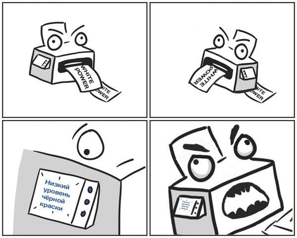 Новость №230: Хакер взломал 20 тысяч принтеров обычных пользователей и заставил их печатать расистские листовки Образовач, баян, хакеры, принтер, взлом, расизм, Комиксы, юмор