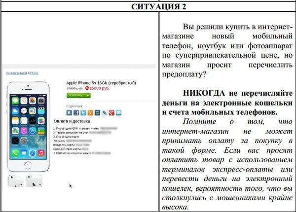 dcc59f252985 Профилактика мошеннических действий в сети Интернет Интернет,  Мошенничество, Памятка, Профилактика, Длиннотекст,