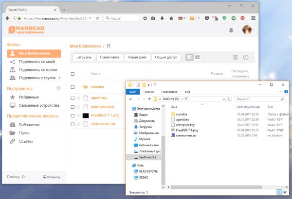 Про сетевые хранилища seafile, файловое хранилище, системное администрирование