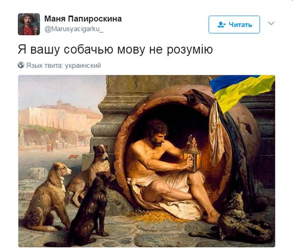 Диоген, древние укры и пр. Украина, украинцы, Диоген, юмор