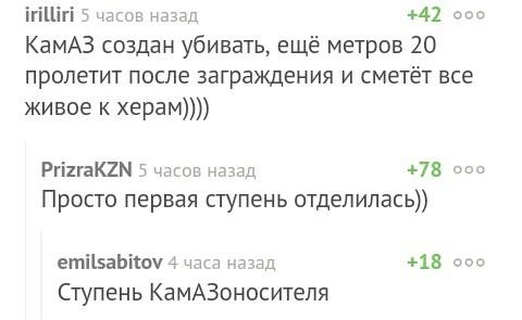 Екарный бабай жми!) Комментарии, Скриншот