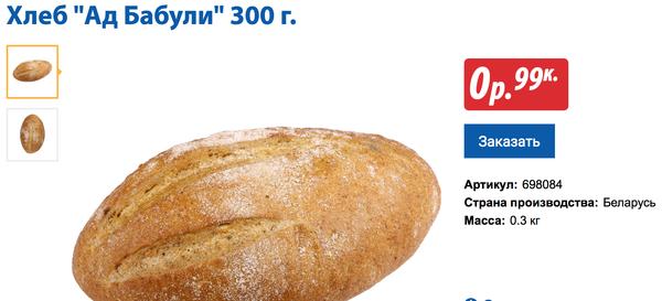Беларусь обыкновенная хлеб, бабушка, ад