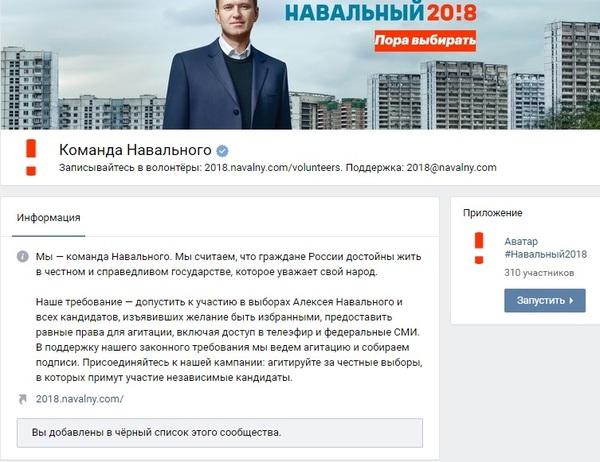 Свобода слова Алексей Навальный, ВКонтакте, политика, видео
