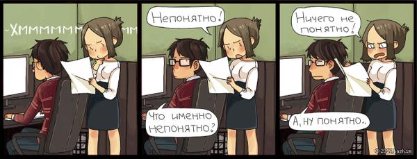 Сложности коммуникации. Комиксы, bash im, Lin