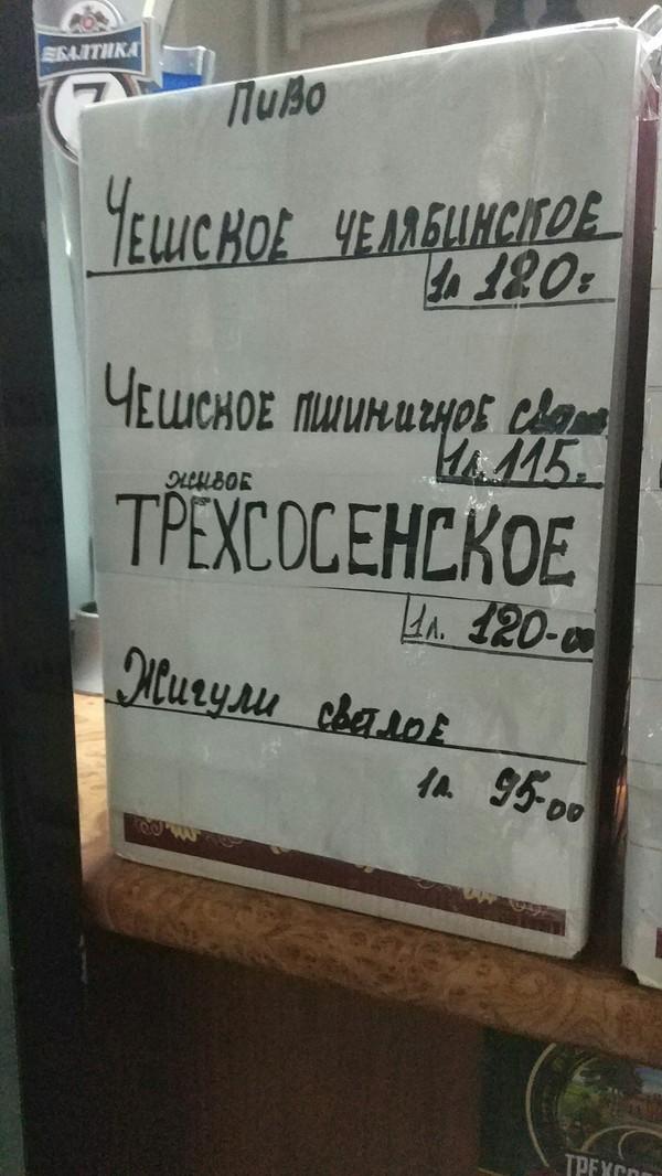 Суровое чешское и не очень Мародина Пиво, Алкомаркет, Длиннопост