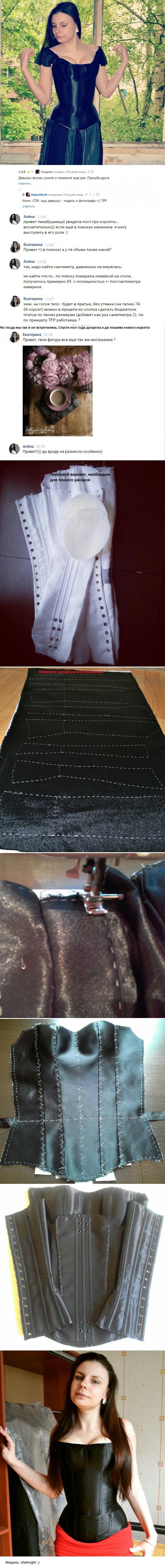 Корсет для пикабушницы =) корсет, шитье, длиннопост, рукоделие