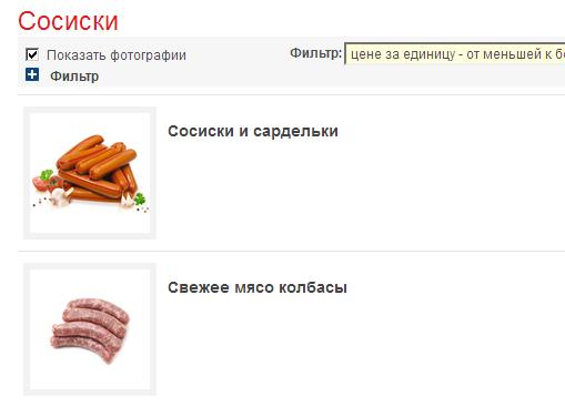 Свежее мясо колбасы Интернет-Магазин, Маразм, Колбаса, Смешные надписи