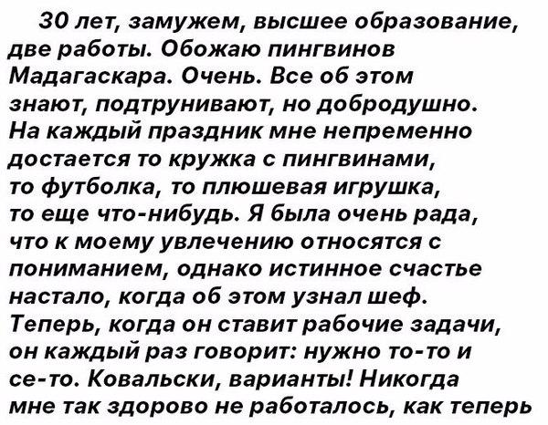 Ковальский, варианты!!!!