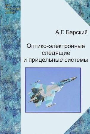 """Су-27 и его """"внутренняя красота"""". Су-27, Чтиво, слежка, прицеливание"""