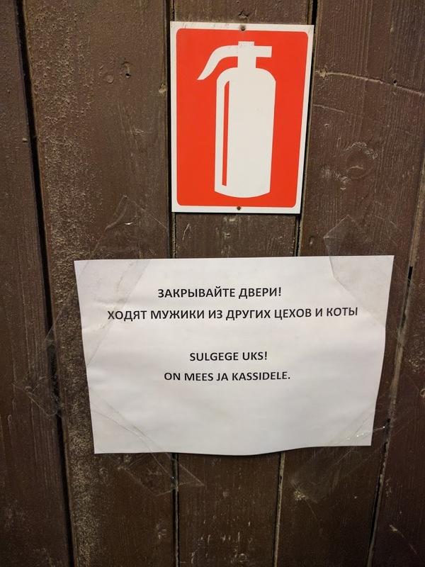 На одном из заводов в Эстонии ...