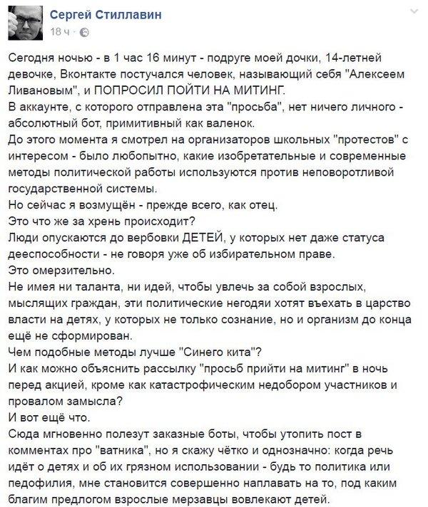 Сергей Стиллавин про митинги Политика, Митинг, 12 июня