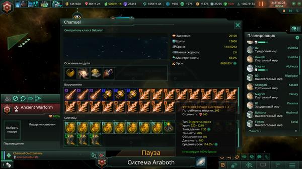 Находка в Stellaris Stellaris, Компьютерные игры, Падшие империи, Длиннопост