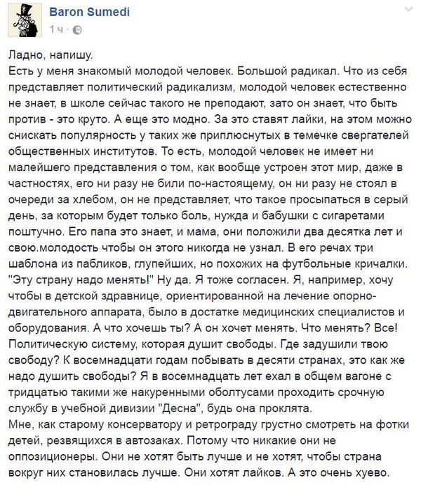 Они хотят лайков. Мнение Политика, 12 июня, Мнение, Скриншот, Facebook