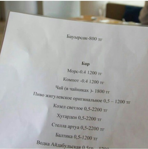Цены в столовой в Астане на Экспо-2017 цены, Грабеж, Экспо, астана, Это Астана детка, Казахстан, охуели