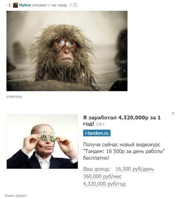 Яндекс директ.... Яндекс директ, Искусственный интеллект, Богатство