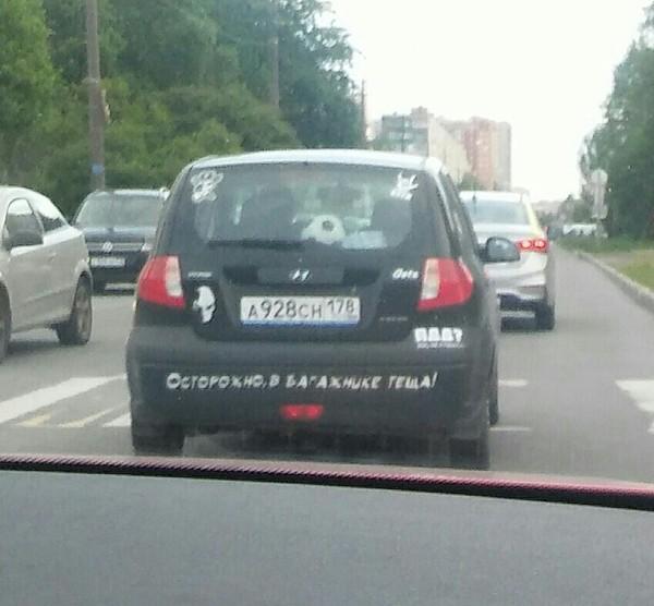 Любящий петербургский зять Авто, Наклейки на авто, Осторожно, Теща