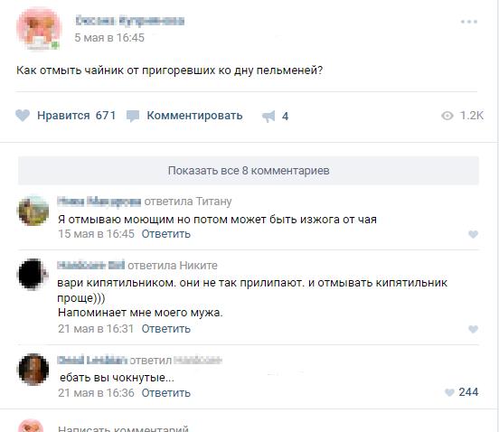 Адские кулинары)