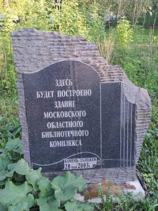 А воз и ныне там 4 Россия, Красногорск, Обещание, Памятник, А воз и ныне там