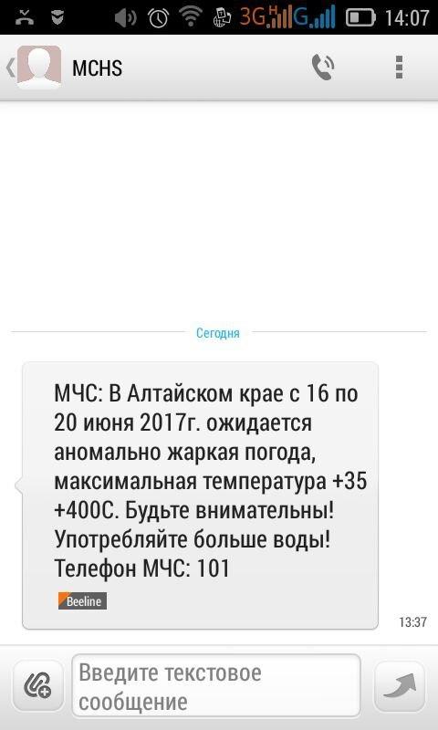 В Алтайском крае жарковато лето, погода, алтайский край