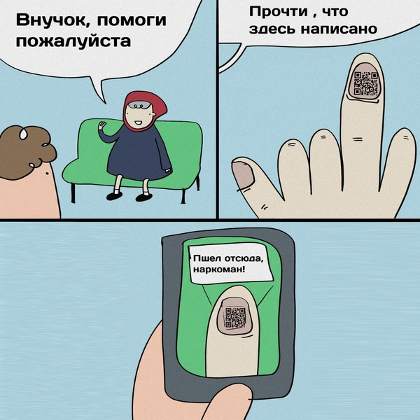 Новость №247: Пожилых людей предлагают пометить QR-кодом на ногтях, чтобы они не терялись Образовач, Баян, Qr-Код, Старость, Комиксы, Технологии, Юмор