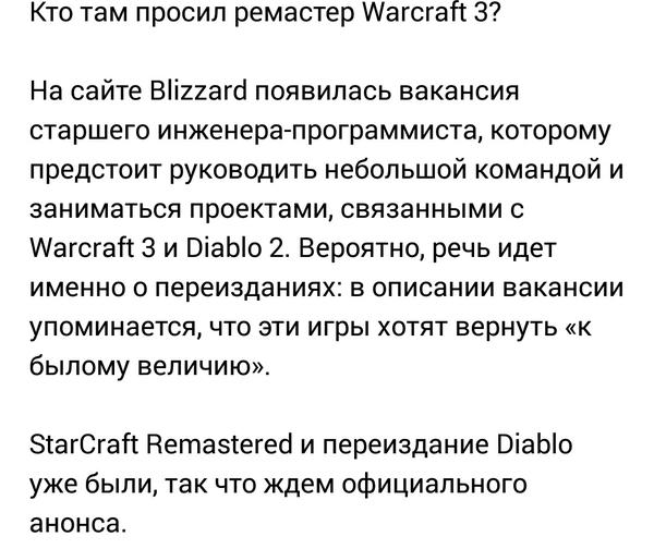 Варкрафта и Диабло не хотите ли? Игры, Warcraft 3, Diablo II, Копипаста, Да есть же ж, Восторг
