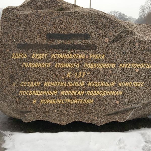 А воз и ныне там. Санкт-Петербург. а воз и ныне там, Обещание, закладной камень, Санкт-Петербург, подводный флот, монумент, к-137