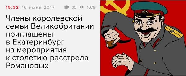 Хороший тамада романовы, история, Сталин, королевская семья, расстрел, юмор, черный юмор