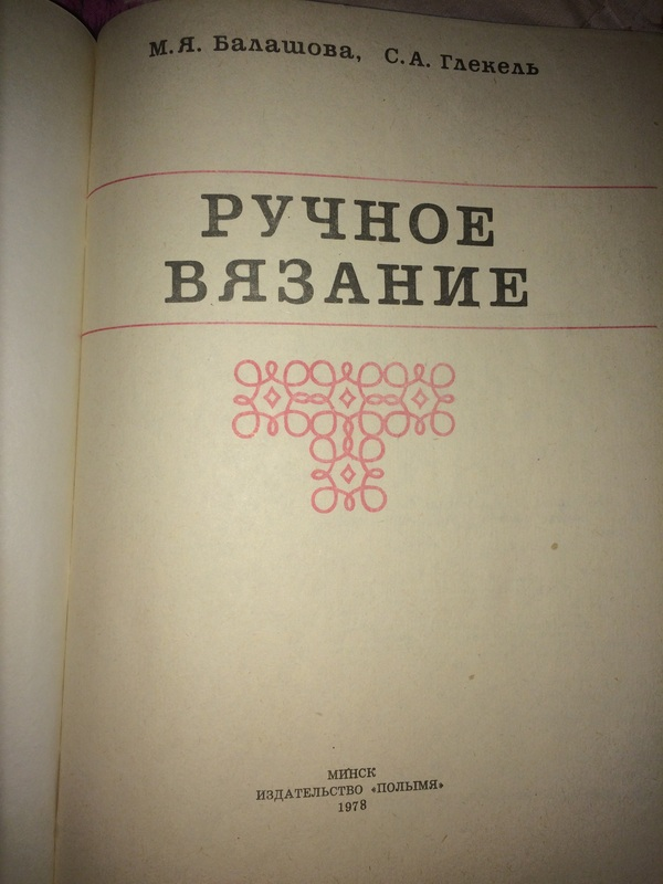 Купальник из СССР своими руками или раньше знали немного больше о лете рукоделие, вязание, купальник, смешное, Назад в СССР, длиннопост