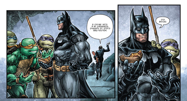 Пицца объединяет ) Dc comics, IDW, Комиксы, бэтмен, Альфред Пенниуорт, брюс уэйн, черепашки ниндзя, пицца
